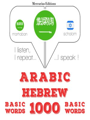cover image of Arabic-Hebrew: 1000 basic words