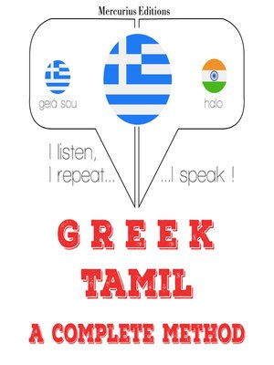 cover image of Greek-Tamil: a complete method