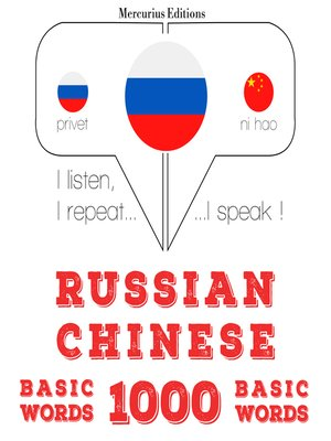 cover image of Russian-Chinese: 1000 basic words