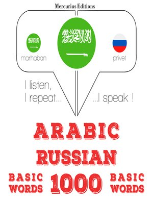 cover image of Arabic-Russian: 1000 basic words