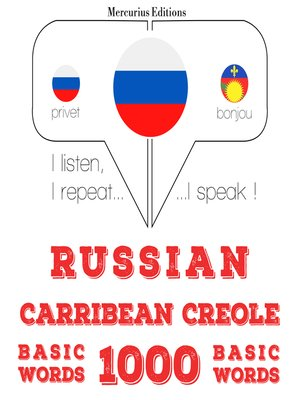 cover image of Russian-Carribean Creole: 1000 basic words