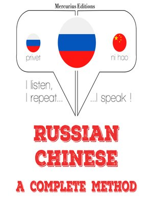 cover image of Russian-Chinese: a complete method