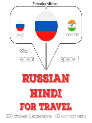 cover image of Russian-Hindi: For travel
