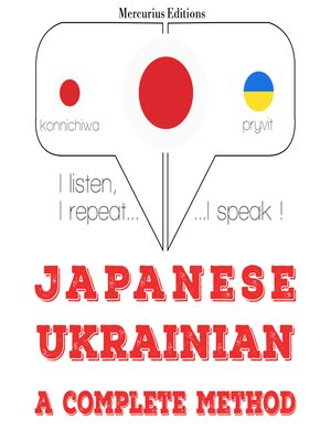 cover image of Japanese-Ukrainian: a complete method