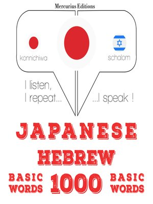 cover image of Japanese-Hebrew: 1000 basic words