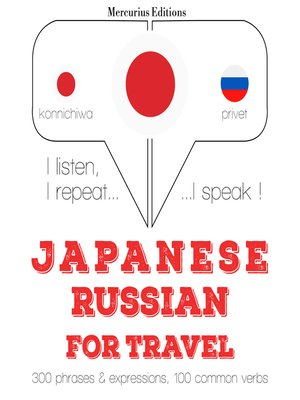 cover image of Japanese-Russian: For travel