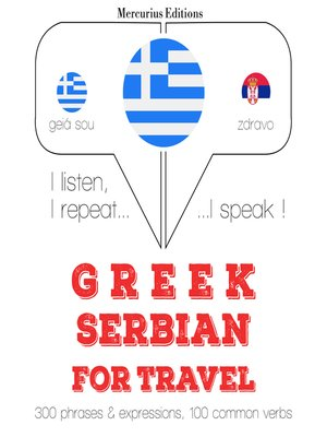 cover image of Greek-Serbian: For travel