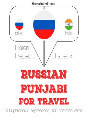 cover image of Russian-Punjabi: For travel