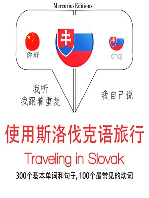 cover image of Traveling in Slovak