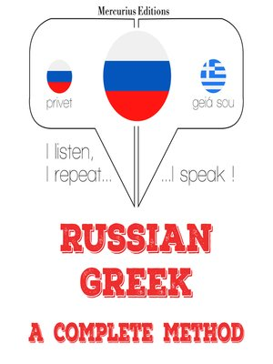cover image of Russian-Greek: a complete method