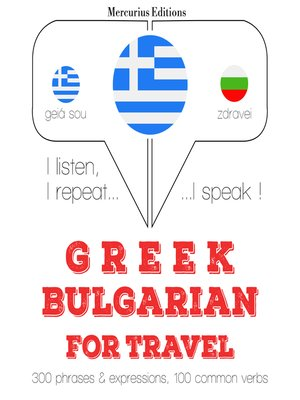 cover image of Greek-Bulgarian: For travel