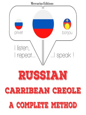 cover image of Russian-Carribean Creole: a complete method