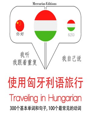 cover image of Traveling in Hungarian