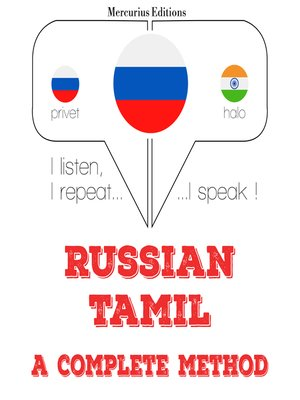 cover image of Russian-Tamil: a complete method