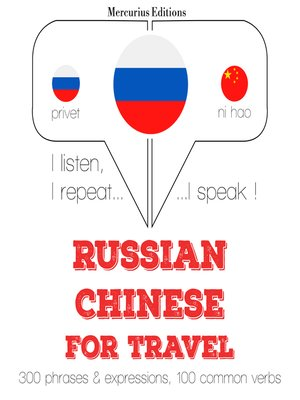 cover image of Russian-Chinese: For travel