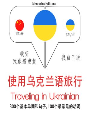 cover image of Traveling in Ukrainian