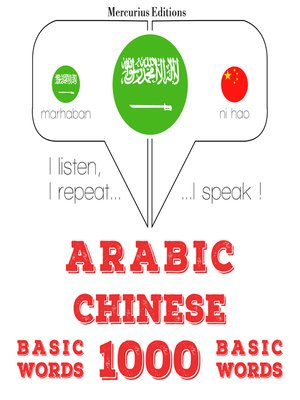 cover image of Arabic-Chinese: 1000 basic words