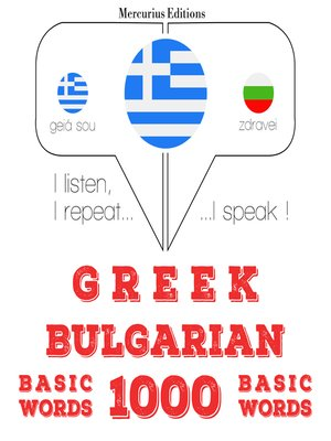 cover image of Greek-Bulgarian: 1000 basic words