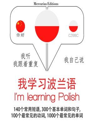 cover image of I'm learning Polish