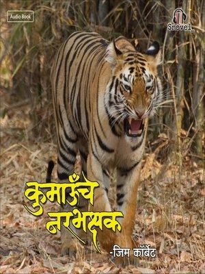 Robin : Kumaonche Narabhakshak – Marathi Audiobook - Audiobook