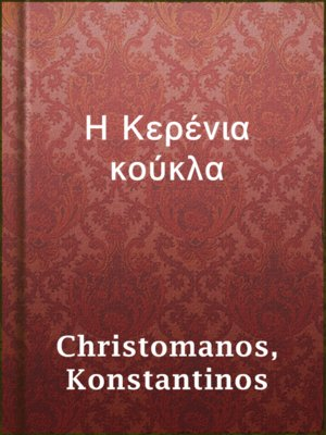 cover image of Η Κερένια κούκλα