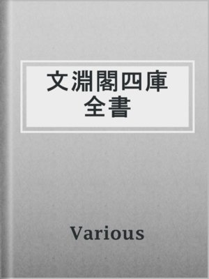 cover image of 文淵閣四庫全書