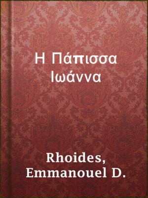 cover image of Η Πάπισσα Ιωάννα