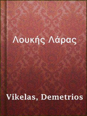 cover image of Λουκής Λάρας
