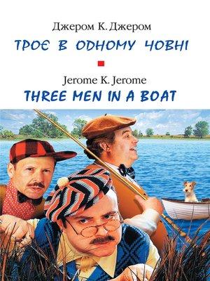 cover image of Троє в одному човнi (Troє v odnomu chovni)