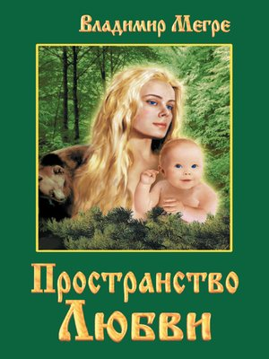 cover image of Пространство любви