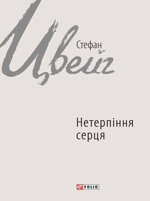 cover image of Нетерпіння серця