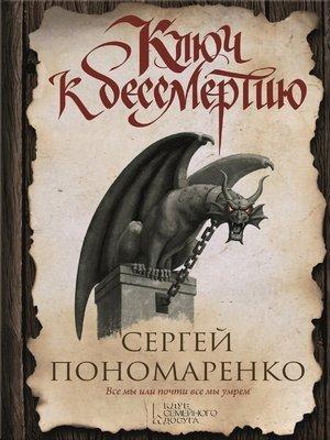 cover image of Ключ к бессмертию (Kljuch k bessmertiju)