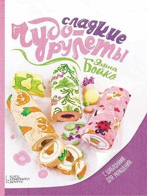 cover image of Сладкие чудо-рулеты (Sladkie chudo-rulety)