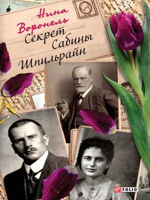 cover image of Секрет Сабины Шпильрайн (Sekret Sabiny Shpil'rajn)