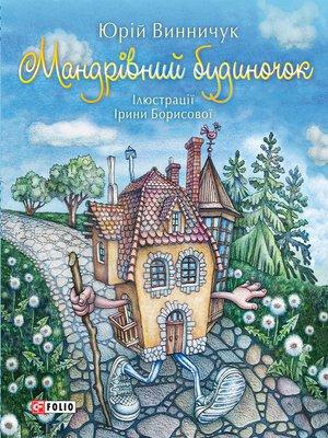 cover image of Мандрівний будиночок (Mandrіvnij budinochok)