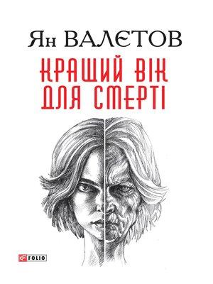 cover image of Кращий вік для смерті (Krashhij vіk dlja smertі)