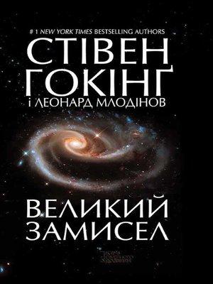 cover image of Великий замисел (Velikij zamisel)