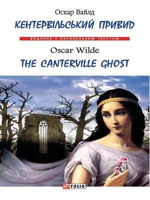 cover image of Кентервільський привид (Kentervіlskij privid)