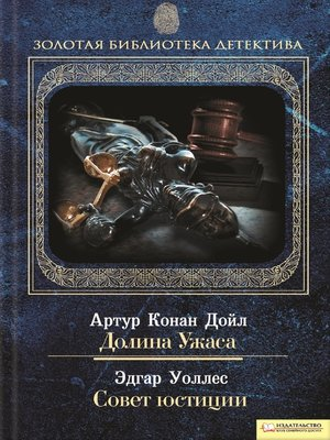cover image of Долина Ужаса. Совет юстиции (Dolina Uzhasa. Sovet justicii)