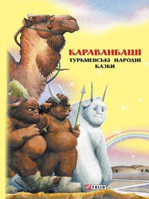 cover image of Казки добрих сусідів. Караванбаші (Kazki dobrih susіdіv. Karavanbashі)