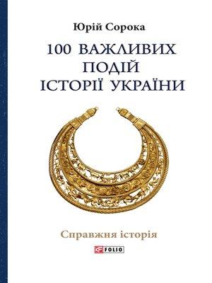 cover image of 100 важливих подій історії України