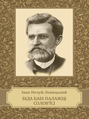 cover image of Bida babi Palazhci Solov'i'si