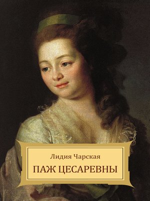 cover image of Pazh cesarevny