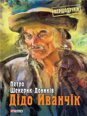 cover image of Дідо Иванчік (Dіdo Ivanchіk)