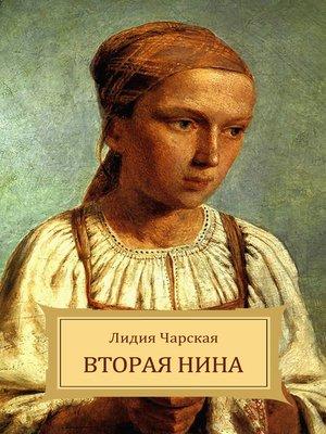 cover image of Vtoraja Nina
