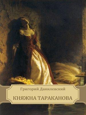 cover image of Knjazhna Tarakanova
