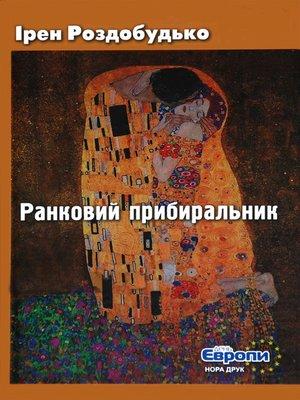 cover image of Rankovіi Pribiral'nik