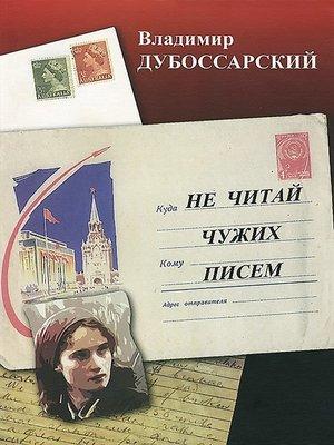 cover image of НЕ ЧИТАЙ ЧУЖИХ ПИСЕМ (NE CHITAJ CHUZHIH PISEM)
