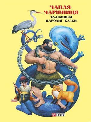 cover image of Казки добрих сусідів. Чапля-чарівниця (Kazki dobrih susіdіv. Chaplja-charіvnicja