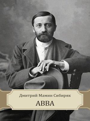 cover image of Avva